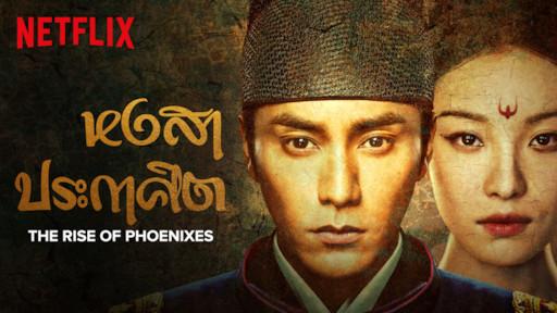 The Rise of Phoenixes | Netflix Official Site