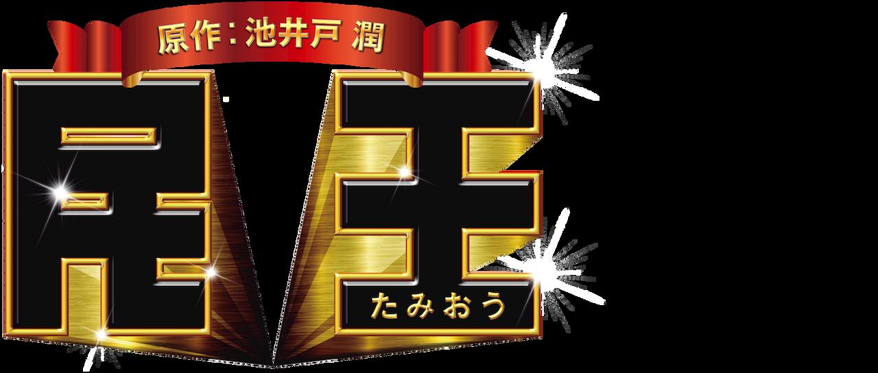 ドラマ 民王 無料