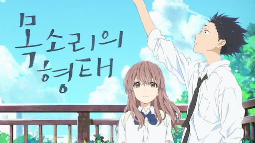 I Want To Eat Your Pancreas Netflix